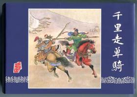千里走单骑,陈光镒绘画 32开绢版大精 雷人出品,连环画出版社,一版一印,仅印1800册。