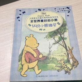 全世界最好的小熊认识小熊维尼