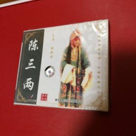 曲剧陈三两 2VCD 张新芳 全新未拆