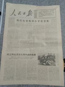 人民日报1976年5月19日(1一6版)