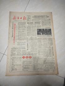 南方日报1982年12月4日(4开四版)我运动员获亚运会金牌总数第一。