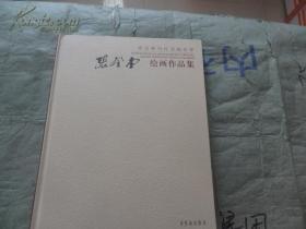 张登堂绘画作品集(仅印量1500册)