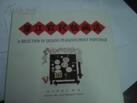 綦江农民版画选(仅印量1500本)