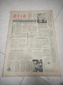 南方日报1982年12月17日(4开四版)中法合作打出南海最大一口油气井。