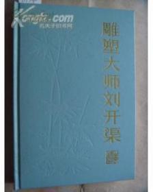 雕塑大师 刘开渠(仅印量2千本)