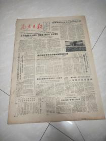南方日报1982年12月23日(4开四版)惠阳地区争取经济新突破初战告捷。