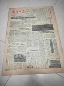 南方日报1982年12月29日(4开四版)省五届人大五次会议昨天胜利闭幕。