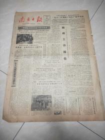南方日报1982年12月30日(4开四版)广州郊区农民进城办综合商店。
