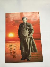 共和国的缔造者(1996年邮折-纪念张8张,毛泽东、周恩来、刘少奇、朱德)