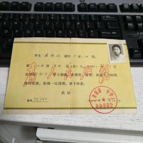 毕业证书:为人民服务  带照片  1973.1974.1976  贵阳第一、第九中学    三张合售   品如图   编号 分1号册