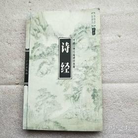 中国古典名著译注丛书