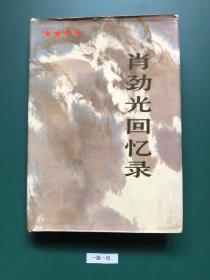 肖劲光回忆录(一版一印  精装)