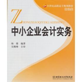 中小企业会计实务 杨雄 北京理工大学出版社 9787564041328