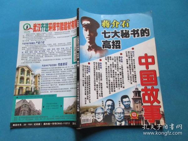 中国故事    2007年5月号 /总第239期