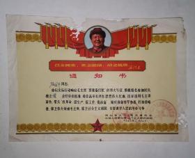 红色收藏,毛头像军事证书,湖北五峰县入伍通知书,品弱50元