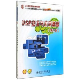 DSP技術與應用基礎(第2版)