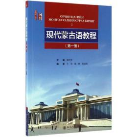 現代蒙古語教程(第一冊)