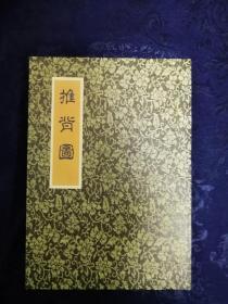 推背图.台北国家图书馆藏.清抄彩绘本.一册.六十幅