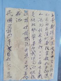 夹9)民国时期 手写《卖地契约文书》,尺寸26.5*19cm