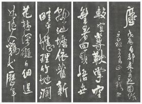 [清]王铎书法拓片-再芝园诗轴(四条屏无装裱)