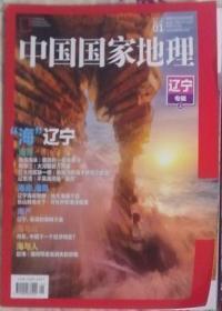 《中国国家地理》2020年1期 (总710期)