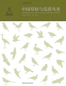 中国草原与荒漠鸟类  全新