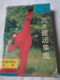 武术腿法集成(中国武术技法全书)