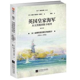 英国皇家海军,从无畏舰到斯卡帕湾.第二卷,从一战爆发至日德兰海战前夕:1914—1916