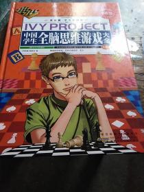 常春藤(学生彩图版).中国学生全脑思维游戏大全