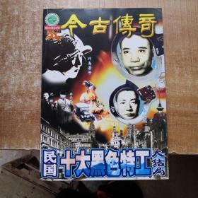 今古传奇  双月号(六)2001年第12期