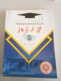 中国名校优秀硕士论文丛书  文学专业   北京大学卷