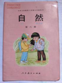 自然 第六册    (内未有字迹)九年义务教育六年制小学教科书