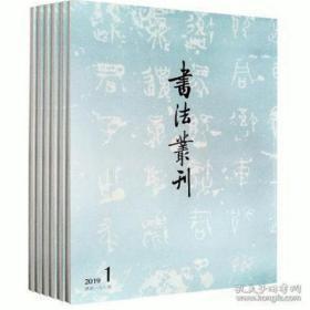 书法丛刊2019年(1-6期)