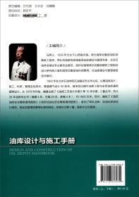 油库设计与施工手册(上下册)