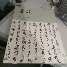 中国书法家协会书法考级辅导教材 7-10级