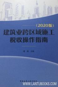 建筑业跨区域施工税收操作指南(2020版) 9787112248018 葛刚 中国建筑工业出版社 蓝图建筑书店