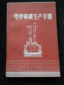 电炉黄磷生产手