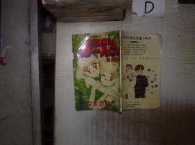 孪生恋曲(7)   。
