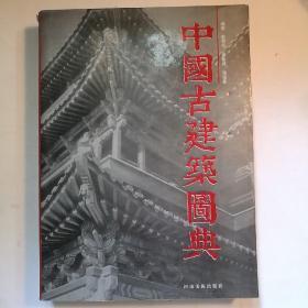 中国古建筑图典【 正版品新 一版一印 实拍如图 】