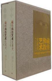 藏传佛教艺术发展史(8开精装 全二册)
