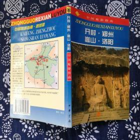 中国旅游指南--开封·郑州·嵩山·洛阳