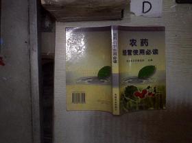 农药经营使用必读.