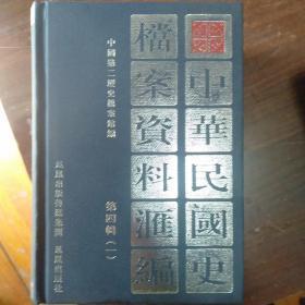 中华民国史档案资料汇编(第四辑)(共2册)