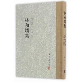 林和靖集(大家文集 精装 全一册)