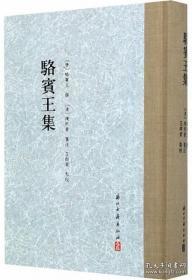 骆宾王集(大家文集 精装 全一册)
