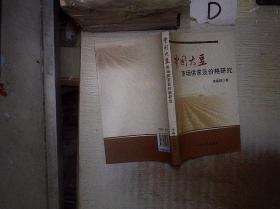 中国大豆市场供求及价格研究 。