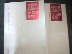 新中国捐献文物精品全集·张伯驹/潘素卷 【上下册,全两册】
