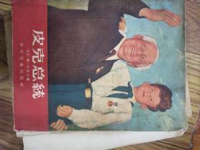 皮克总统(1966年版)