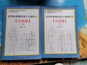 世界经典服装与纸样·女装篇(上下)集全套