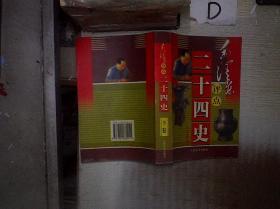 毛泽东评点二十四史(下)珍藏版 。、